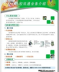 校讯通业务介绍DM单图片