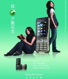 爱立信手机宣传彩页图片