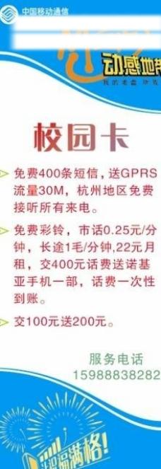 中国移动通信校园卡x展架图片