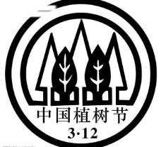 植树节标志图片