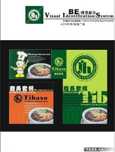 台湾金宏饮食VI图片