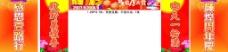 九龙城 门楣 对联 大门口 周年庆图片