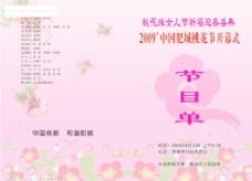 桃花节 节目单图片