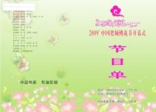 桃花节节目单图片
