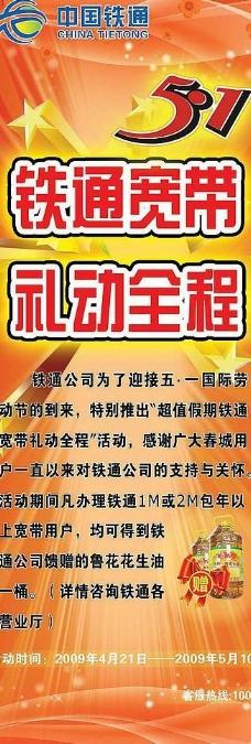 铁通五一宣传海报图片
