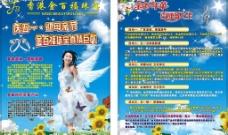 金百福珠宝五一宣传海报图片