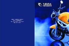 摩托车彩页图片