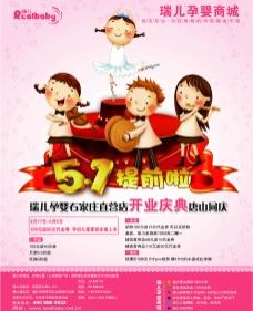 儿童商场海报图片