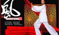 北京風云地產廣告PSD分層模板圖片