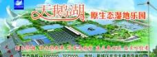 原生态湿地乐园图片