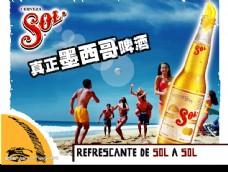 苏尔啤酒沙滩篇