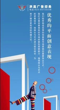 重庆洪高印务连锁宣传海报图片