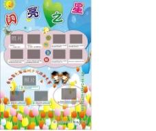幼儿园展示牌图片