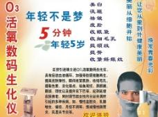 美容生化仪图片