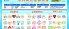 中国移动业务超市图片