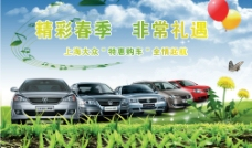 上海大众车展背景图片