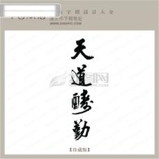 书法江湖_书法字体_天道酬勤-书法字 矢量