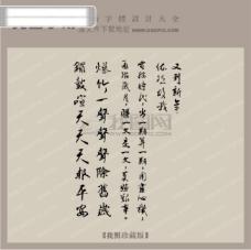 毛笔书法—新年对联