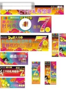 商场开业气氛矢量素材 商场海报 海报设计 吊旗 商场促销矢量素材 cdr格式