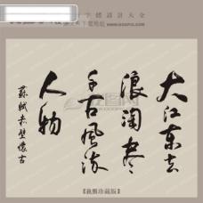 苏东坡 赤壁1_毛笔书法作品_毛笔书法字体