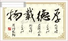 厚德载物艺术字 艺术字设计