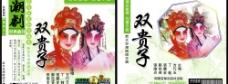 VCD封面包装图片