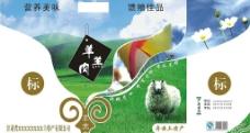 羊羔肉包装箱图片