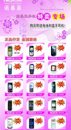 诺基亚 手机海报图片