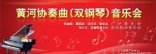 双钢琴音乐会舞台背景图片