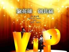 VIP明星舞台图片