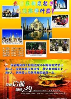 泰国宣传海报图片