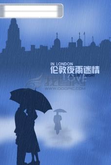 伦敦夜雨迷情