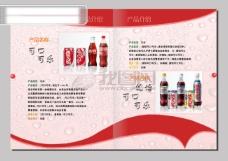 可口可乐画册8
