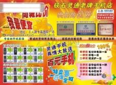 手机超市海报