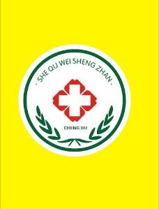 社区卫生服务站标志图片