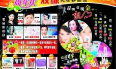 周年庆化妆品单页图片