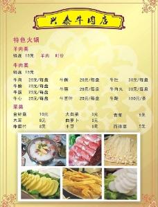 兴泰牛肉店(菜单3)彩色图片