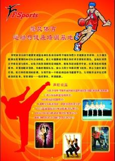 体育培训宣传页图片