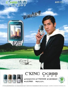 盛泰手机CK3188海报图片