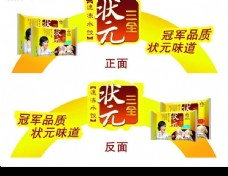 水饺拱形桥
