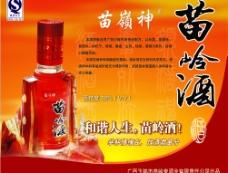 苗岭酒广告宣传画图片