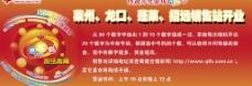 开乐彩横幅宣传广告图片