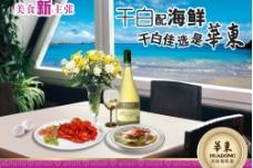 葡萄酒广告每二版图片