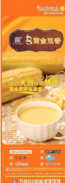 九阳原磨豆浆黄金双香