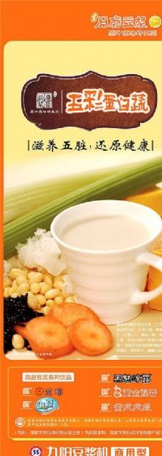 九阳原磨豆浆五彩蛋白蔬