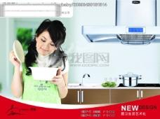 国美苏宁电器促销海报