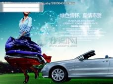 轿车海报psd设计图片素材