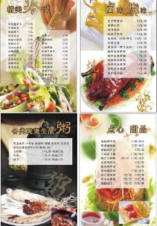 饭店菜谱图片