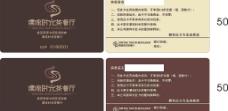 茶餐厅VIP卡图片