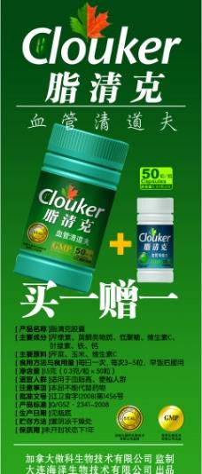 药物宣传海报模板图片